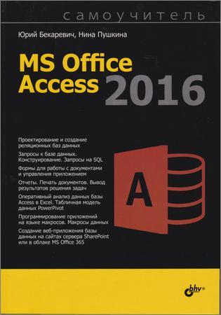 Самоучитель Microsoft Access 2016