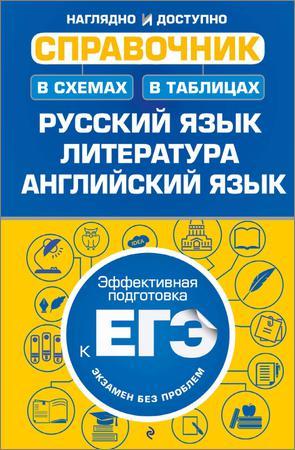 Справочник в схемах и таблицах. Русский язык, литература, английский язык