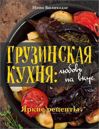 Грузинская кухня любовь на вкус. Яркие рецепты