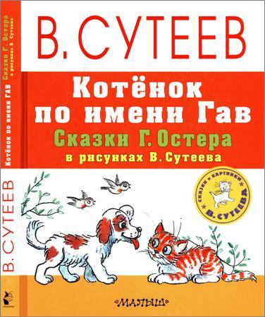 Котёнок по имени Гав. Сказки Г.Остера в рисунках В.Сутеева