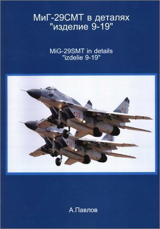 """МиГ-29СМТ в деталях """"изделие 9-19"""""""