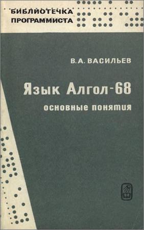Язык АЛГОЛ-68 (основные понятия)