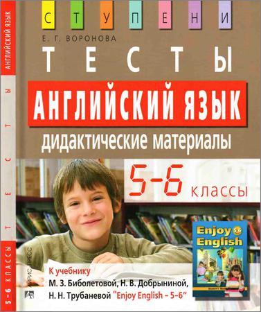 Английский язык. 5 - 6 классы. Тесты. Дидактические материалы