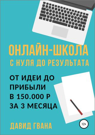 Онлайн-школа с нуля до результата. От идеи до прибыли в 150.000 р за 3 месяца