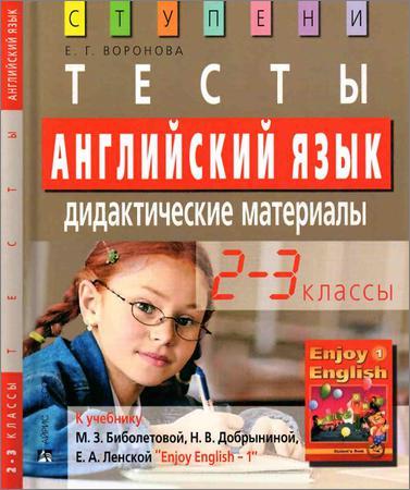 Английский язык. 2 - 3 классы. Тесты. Дидактические материалы
