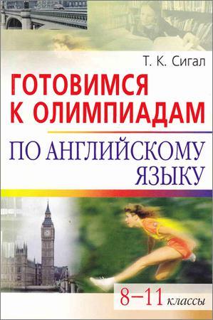 Готовимся к олимпиадам по английскому языку. 8-11 классы