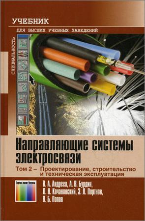 Направляющие системы электросвязи (в 2-х томах)