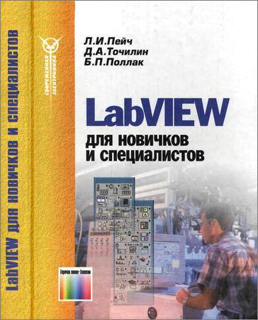 LabVIEW для новичков и специалистов