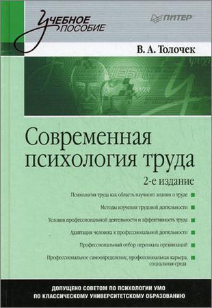 Современная психология труда, 2-е изд.