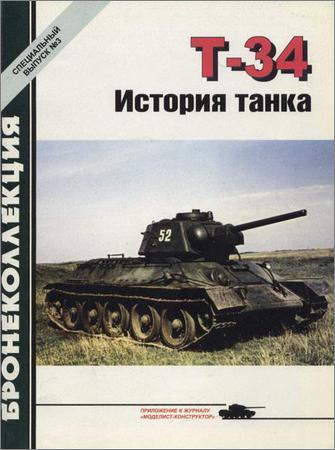 Т-34. История танка