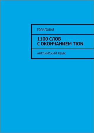 1100 слов с окончанием TION. Английский язык