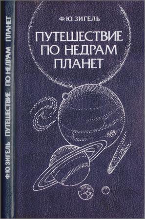 Путешествие по недрам планет
