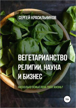 Вегетарианство. Религии, наука и бизнес