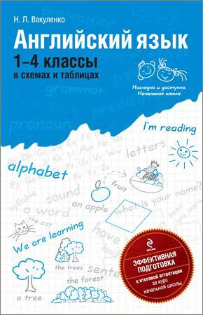 Английский язык в схемах и таблицах 1-4 классы