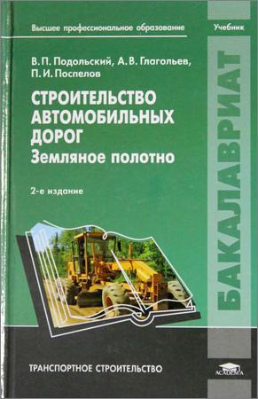Строительство автомобильных дорог. Земляное полотно