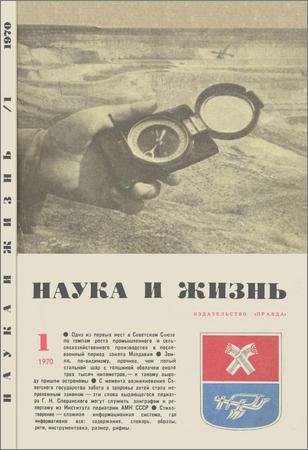 Наука и жизнь №1 1970