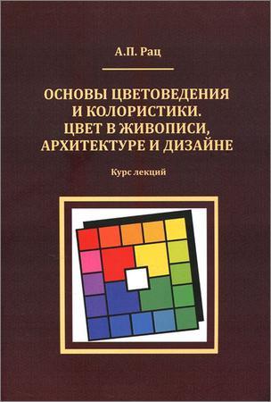 Основы цветоведения и колористики. Цвет в живописи, архитектуре и дизайне