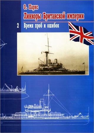 Линкоры Британской империи. Часть II. Время проб и ошибок