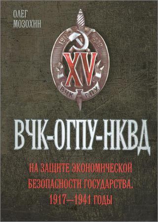 ВЧК-ОГПУ-НКВД на защите экономической безопасности государства. 1917—1941 годы