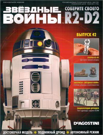 Звёздные Войны. Соберите своего R2-D2 №42