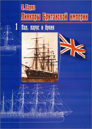 Линкоры Британской империи. Часть I. Пар, парус и броня