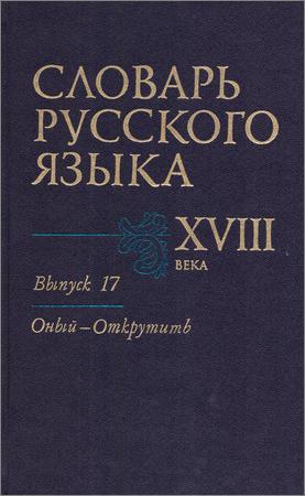 Словарь русского языка XVIII века. Выпуск 17. Оный — Открутить