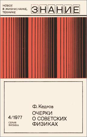 Очерки о советских физиках