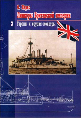 Линкоры Британской империи. Часть III. Тараны и орудия-монстры