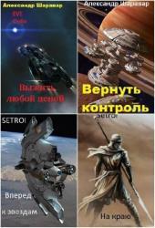 Александр Шаравар 9 книг
