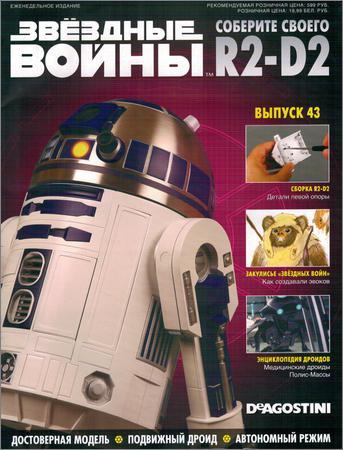 Звёздные Войны. Соберите своего R2-D2 №43
