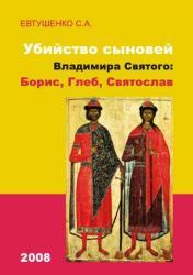 Убийство сыновей Владимира Святого: Борис, Глеб, Святослав