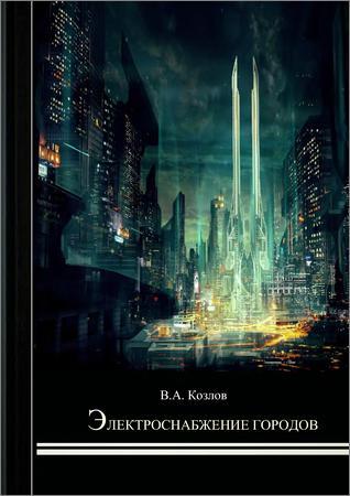 Электроснабжение городов