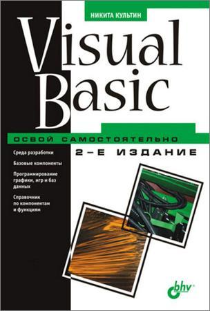 Visual Basic. Освой самостоятельно (+CD)