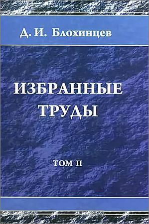 Избранные труды в двух томах