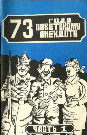 73 года советскому анекдоту. Часть 1
