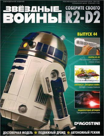 Звёздные Войны. Соберите своего R2-D2 №44
