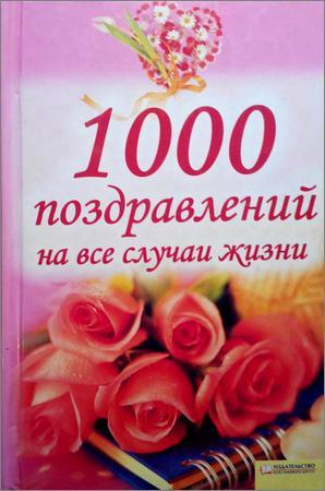 1000 поздравлений на все случаи жизни