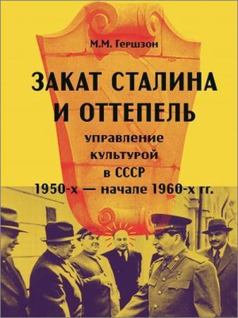 Закат Сталина и Оттепель: управление культурой в СССР в 1950-х - начале 1960-х гг.