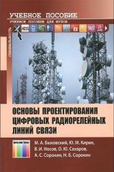 Основы проектирования цифровых радиорелейных линий связи