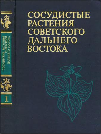 Сосудистые растения советского Дальнего Востока. Том 1
