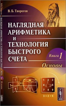 Наглядная арифметика и технология быстрого счета. Книга 1. Основы