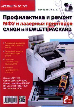 Профилактика и ремонт МФУ и лазерных принтеров Canon и Hewlett Packard