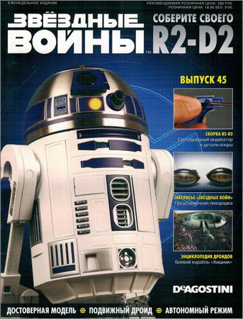 Звёздные Войны. Соберите своего R2-D2 №45
