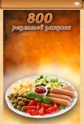 800 рецептов закусок