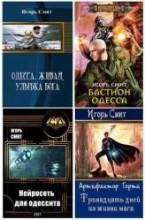 Игорь Смит. 7 книг