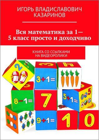 Вся математика за 1-5 класс просто и доходчиво