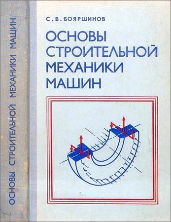 Основы строительной механики машин