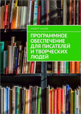 Программное обеспечение для писателей и творческих людей