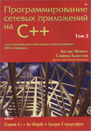 Программирование сетевых приложений на C++. В 2 томах