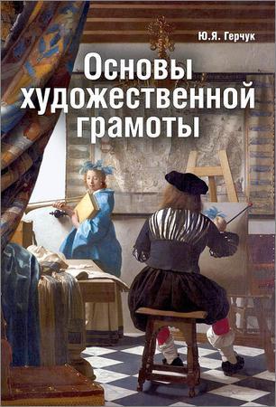 Основы художественной грамоты: язык и смысл изобразительного искусства